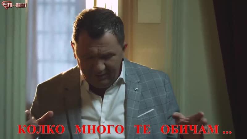 Маид Халилович Аз съм женен а ти омъжена