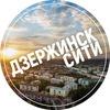Дзержинск.сити