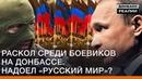 Раскол среди боевиков на Донбассе. Надоел «русский мир» Донбасс Реалии