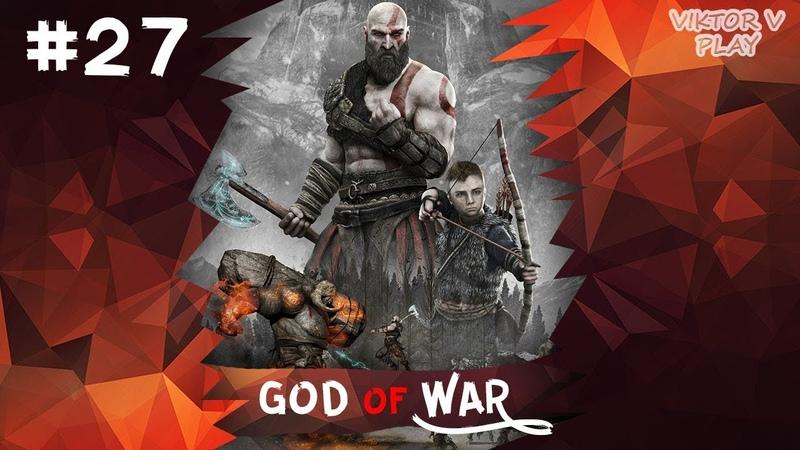 Освобожение дракона Регинн и тайник Тюра God of war 27