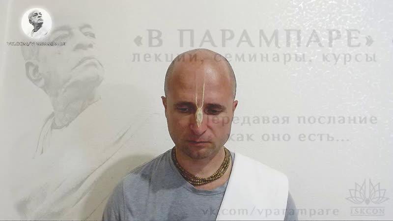 2019.09.18 Чаитанйа валлабха дас БГ Введение часть 6 Новороссийск