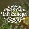 Чай Севера   Иван-чай   Мурманск