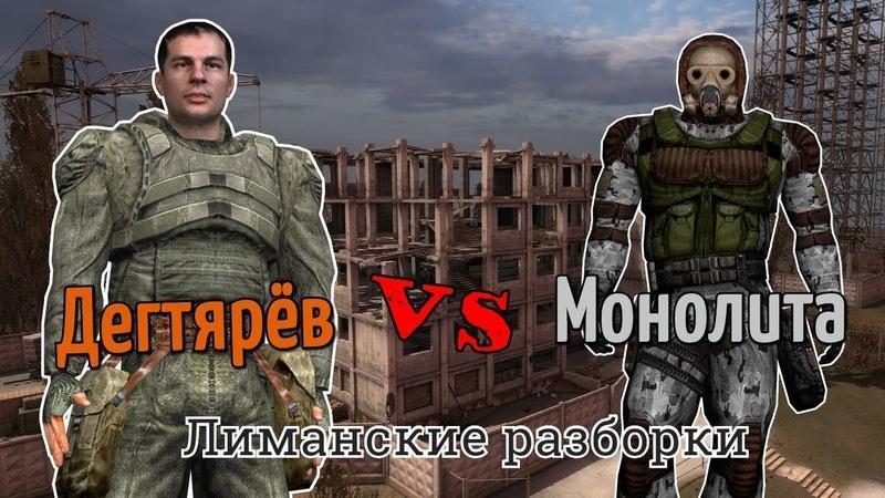 S T A L K E R Call of Pripyat Dead City Breakthrough Дегтярёв vs Монолита Лиманские разборки