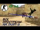 Прострелы в КС 1.6 - Dust 2 (All Wallbangs)
