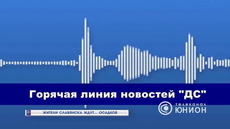 Жители Славянска ждут… осадков 16 08 2019 Панорама