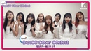 Winners of Lovelyz러블리즈 Wag-zak여름 한 조각 Choreography Cover Contest