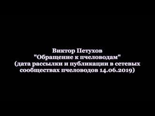 обращение виктора петухова г.