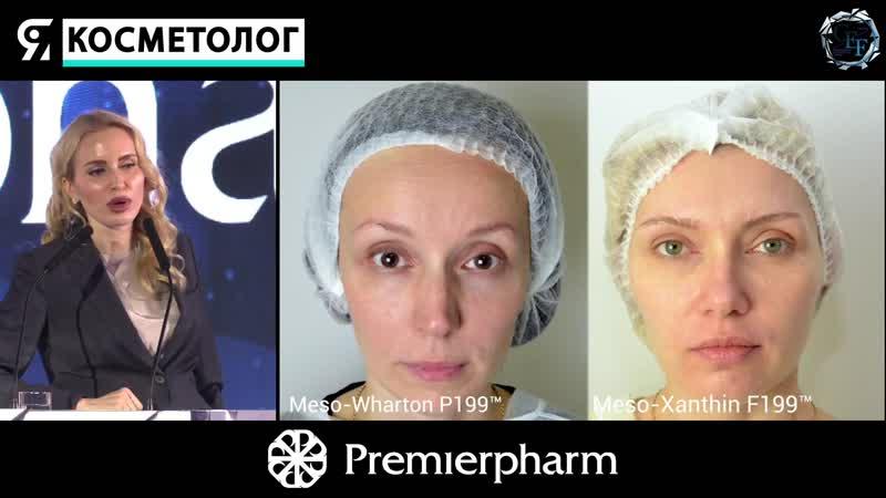Meso-Xanthin F199 и Meso-Wharton P199׃ алгоритм дифференцированного подхода к терапии кожи