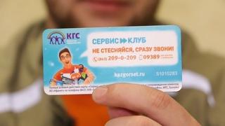 Сервис-клуб Казанской городской сети