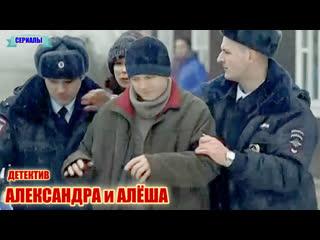 ФИЛЬМ ДЕТЕКТИВ АЛЕКСАНДРА и АЛЁША