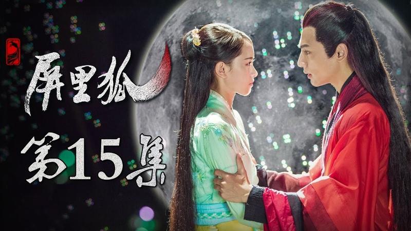 《屏里狐》第15集 皇帝雪景滴血认亲 东宫太子阴谋再起 | Caravan中文剧场