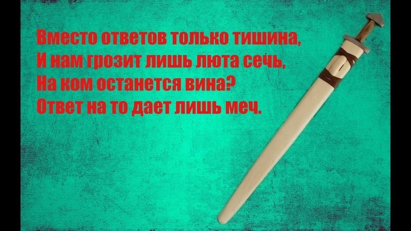 Ножны для меча ( или домик для Каролинга)