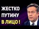 Платошкин - ПPAВДУ ЖEСТКО ПУTИНУ В ЛИЦO !