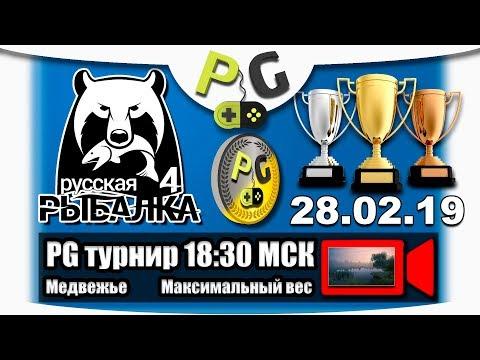 Русская Рыбалка 4 Внутри командный турнир PG Медвежье Максимальный вес Донка 28 02 19
