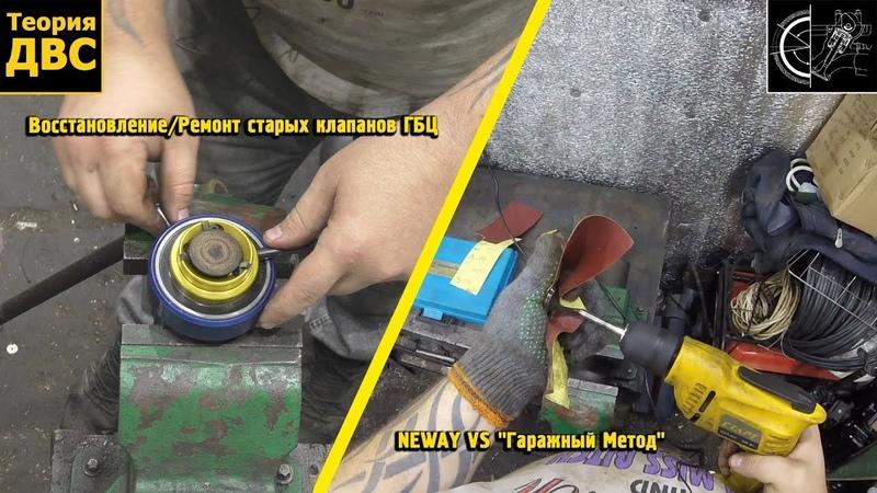 ВосстановлениеРемонт старых клапанов ГБЦ NEWAY GIZMATIC VS Гаражный Метод