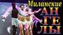Танец мускулистых ангелов и не только (Teatro Ciak, Milano, Italy)