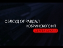 Облсуд оправдал кобринского ИП