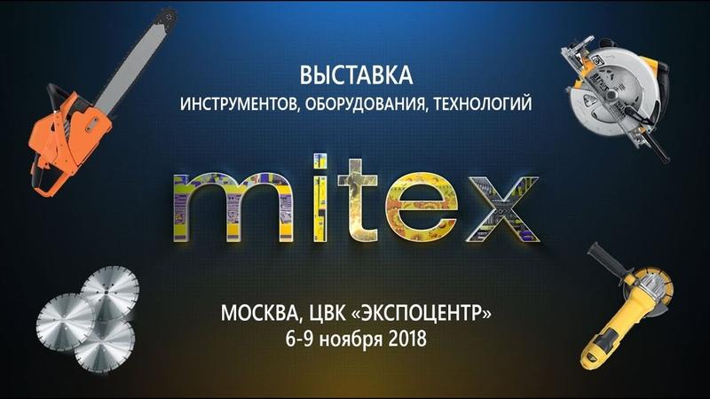 MITEX 2018