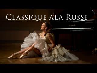 Разыгрываем два билета на концерт «classique a'la russe