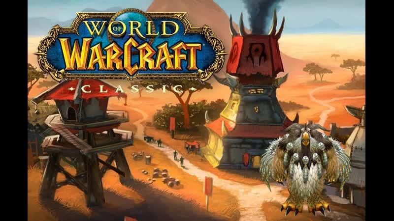 Путь Совы - RU Пламегор PVP - World of Warcraft Classic - За Орду Друид Баланс 29-30 лвл