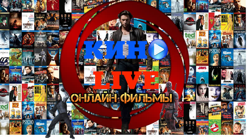 Кино Live: Сокровище нации (2004). №537