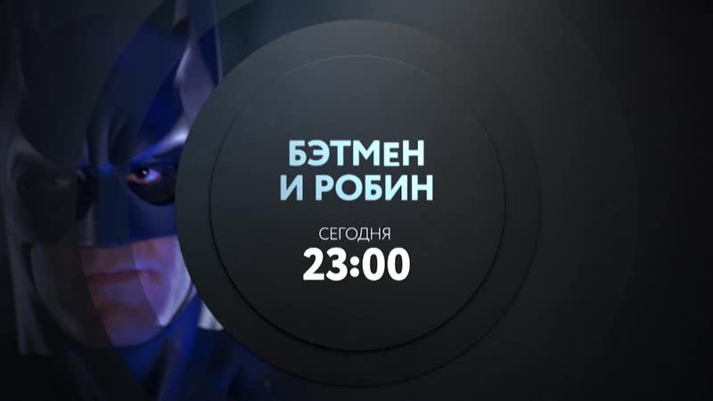 «Бэтмен и Робин» на ТНТ4!