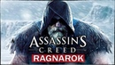 Assassin's Creed: Ragnarok (Kingdom) - ЗАСВЕТИЛСЯ ГЛАВНЫЙ ГЕРОЙ? НОВЫЕ ДЕТАЛИ! (Чудовища, викинги) TotalWeGames