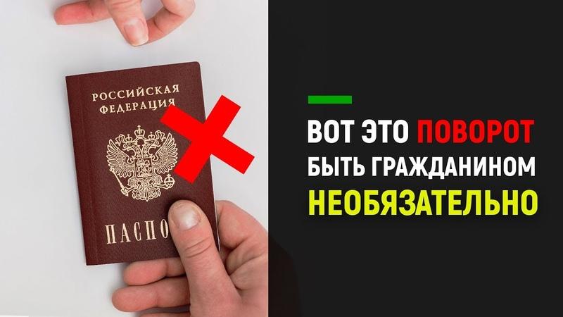 Юрист шокировал правдой о гражданстве