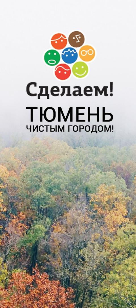 Афиша Сделаем! в Тюмени - 2019