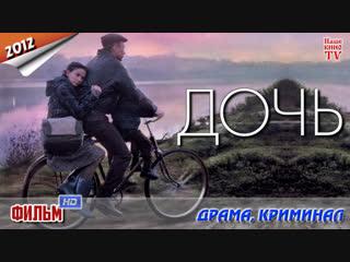 Дочь / HD 1080p / 2012 (драма, криминал)