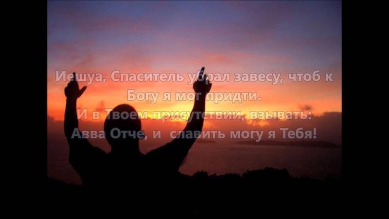 Baruh Hashem Adonai Барух Хашем Адонай на русском