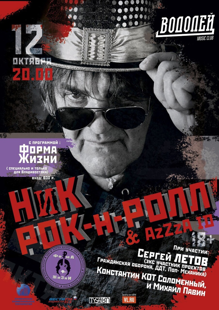 Афиша Владивосток 12 октября Ник Рок-н-Ролл во Владивостоке