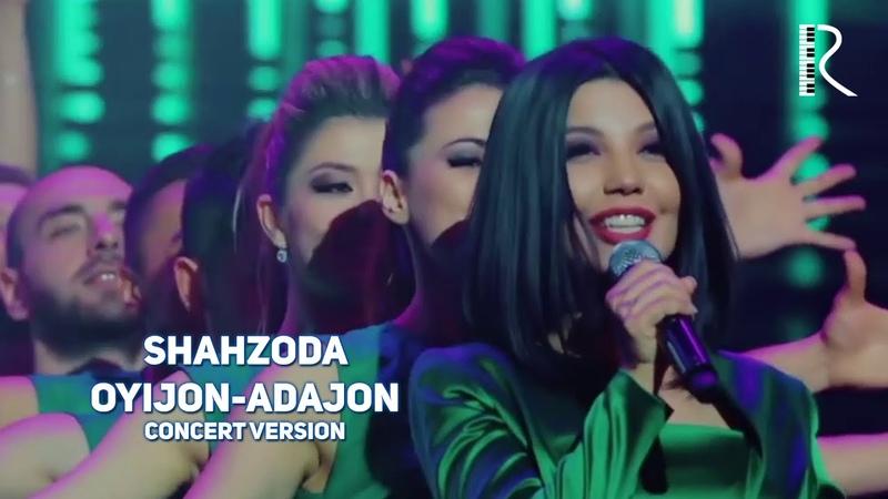 Shahzoda - Oyijon-adajon | Шахзода - Ойижон-адажон (concert version 2015)