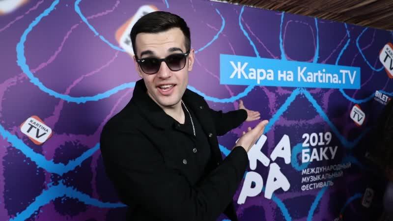 ЖАРА БАКУ 2019   Kartina.TV Vlog   Ternovoy, Molly, Яна Кошкина, Юлия Барановская, Группа На-На