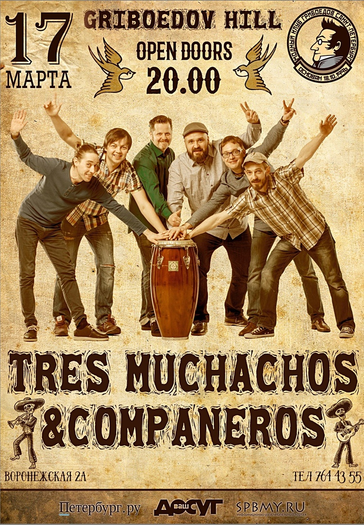 17.03 The Tres Muchachos в Грибоедове!