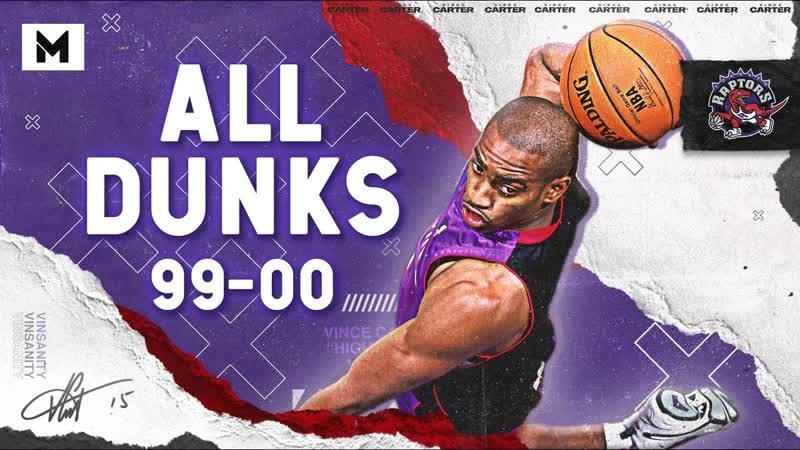 Все данки Винса Картера в сезоне NBA 1999 2000