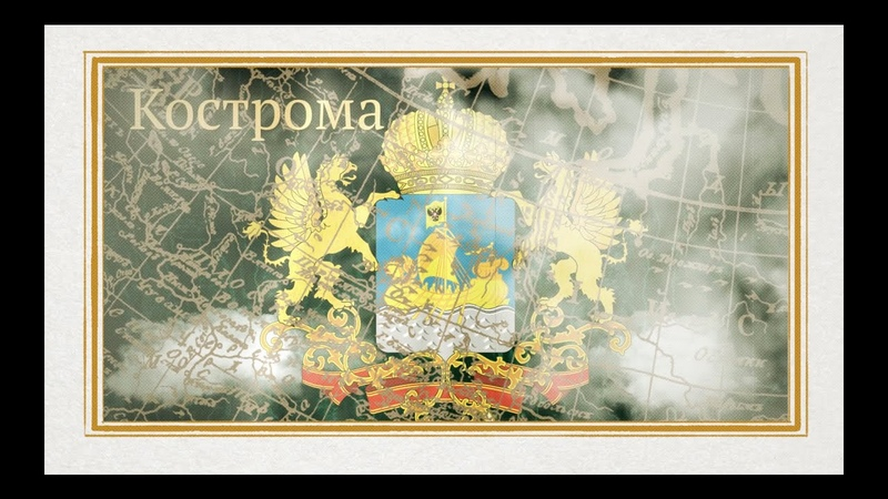 КОСТРОМА док фильм из цикла Золотое кольцо режиссёр Ирма Комладзе Проект Дороги России