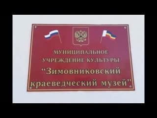 Зимовниковский краеведческий музей видео-экскурсия И пусть поколения знают