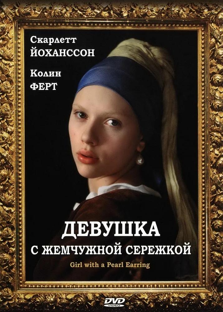 Афиша Ижевск Киновечер с искусствоведом Музея изобразительных