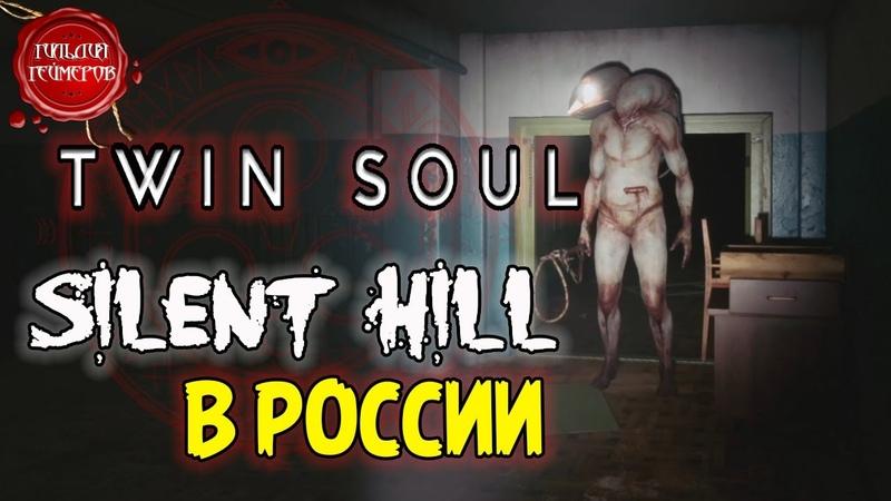 TWIN SOUL ➤ Обзор ➤ САЙЛЕНТ ХИЛЛ в РОССИИ