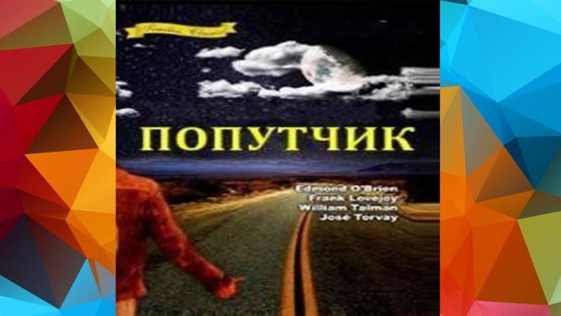 Попутчик Автостопщик 1953