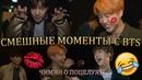 Озвучка Yunna СМЕШНЫЕ МОМЕНТЫ С BTS FUNNY MOMENTS WITH BTS