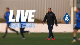 Первая тренировка «Крыльев» под руководством Миодрага Божовича | LIVE
