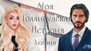 ПОДАРИЛ МНЕ ХАТУ Моя голливудская история 3 серия Клуб Романтики