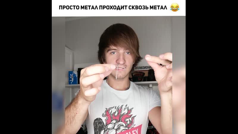 Просто скрепка сквозь скрепку Иллюзионист Антон Чалей