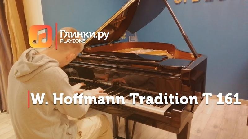 Рояль W. Hoffmann Tradition T 161 - Арсений Владимиров - Глинки.Ру PLAYZONE