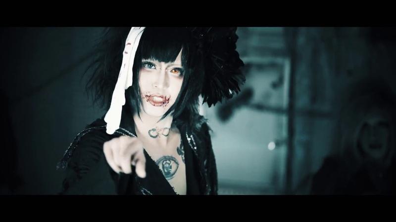 キラワレモノ 「いたい」 MUSIC VIDEO