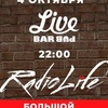 4.10 RadioLIFE в Орехово-Зуево |Live Pub|