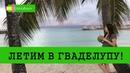 Круиз по Карибам Пляж лучше чем в Судаке СПб Мюнхен Париж Гваделупа