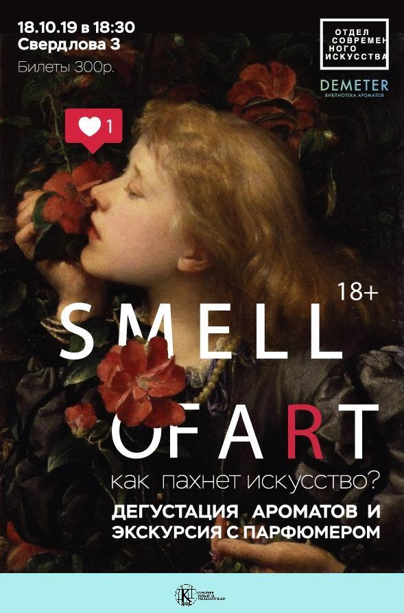 """Экскурсия по выставке """"Парфюмер. Ню, портрет и запах"""""""